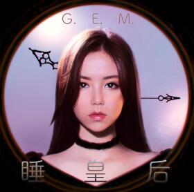 邓紫棋《睡皇后》音乐EP专辑+高品质mp3-百度网盘下载-江城亦梦