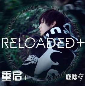 鹿晗[Lu Han]《Reloaded1-3部曲》音乐EP合辑mp3版-百度云网盘下载-江城亦梦