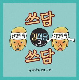 宋旻浩 – Kang's Kitchen3(新歌速推).高品质音乐mp3+歌词版-百度网盘下载-江城亦梦