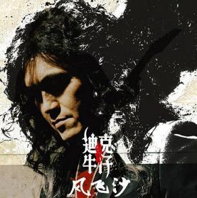 迪克牛仔《风飞沙》音乐录音室专辑-高品质mp3-百度网盘下载-江城亦梦