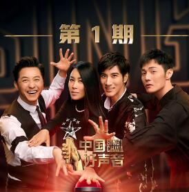2019《中国好声音第六季》第1期-音乐歌单合辑-百度云网盘下载-江城亦梦