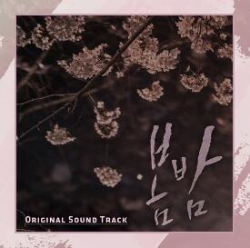 《春夜OST》影视剧原声合辑-音乐专辑mp3-百度云网盘下载-江城亦梦