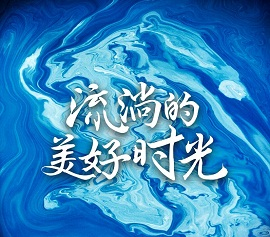《流淌的美好时光》影视剧原声大碟-音乐专辑mp3版-百度云网盘下载-江城亦梦