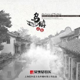 侃侃《乌镇之恋》标准音乐mp3-歌词-城通网盘下载-江城亦梦