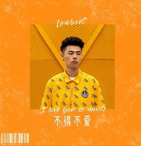 Lambert – 不得不爱(新歌&推荐).FLAC无损音乐+歌词版-百度网盘下载-江城亦梦
