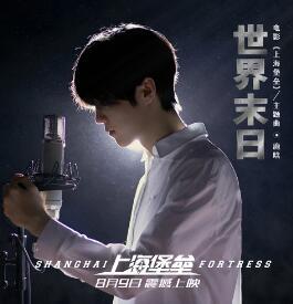 鹿晗《世界末日》高品质音乐mp3-歌词-百度网盘下载-江城亦梦