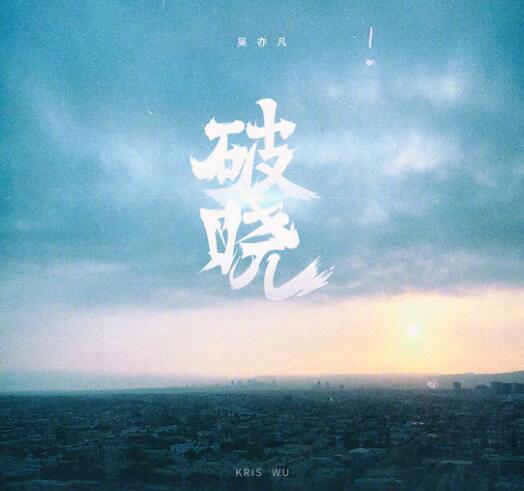 吴亦凡《破晓》高品质音乐mp3-歌词-百度网盘下载-江城亦梦