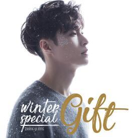 张艺兴《Winter Special Gift》音乐数字专辑mp3-百度网盘下载-江城亦梦