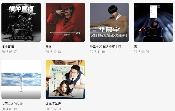 华晨宇《共30张音乐专辑(2013-2020)》打包合辑mp3版-百度网盘下载-江城亦梦