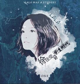 徐佳莹《「徐佳莹的学生时代」ONE》音乐EP专辑-百度网盘下载-江城亦梦