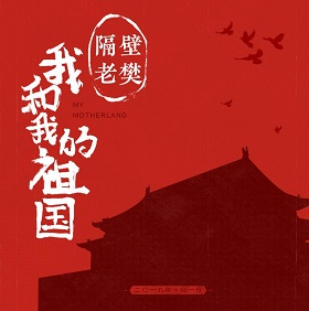 隔壁老樊《我和我的祖国》高品质音乐mp3-歌词-百度网盘下载-江城亦梦
