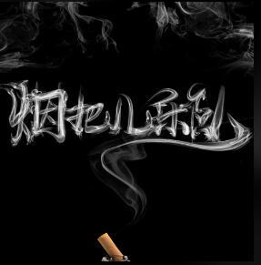 烟把儿乐队《纸短情长(完整/原版)》高品质音乐mp3-歌词-百度网盘下载-江城亦梦