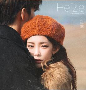 张多慧Heize《Late autumn》音乐EP专辑mp3-百度网盘下载-江城亦梦