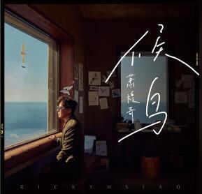萧煌奇《候鸟》音乐专辑mp3-百度网盘下载-江城亦梦