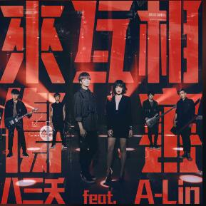 八三夭乐团/A-Lin《来互相伤害》高品质音乐mp3-歌词-百度网盘下载-江城亦梦