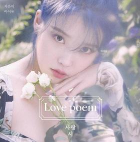 IU《Love poem》迷你音乐专辑-百度网盘下载-江城亦梦