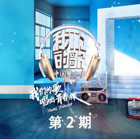 2019《中国梦之声·我们的歌》第2期-音乐歌单合辑-百度云网盘下载-江城亦梦