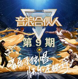 2019《音浪合伙人》第9期-音乐歌单合辑-百度云网盘下载-江城亦梦