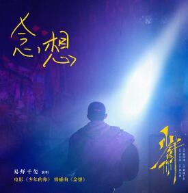 易烊千玺《念想》高品质音乐mp3-歌词-百度网盘下载-江城亦梦