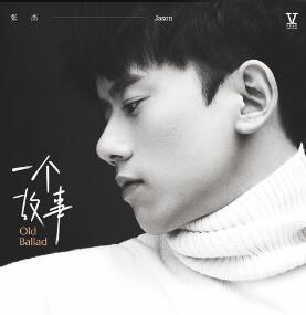 张杰《一个故事》高品质音乐mp3-百度网盘下载-江城亦梦