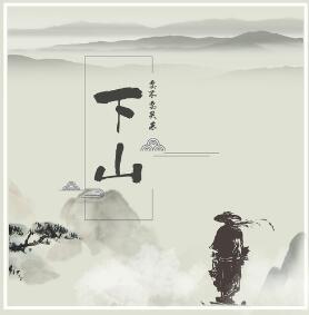 要不要买菜《下山》高品质音乐mp3-百度网盘下载-江城亦梦