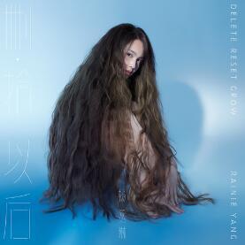杨丞琳《删·拾 以后》音乐专辑-百度网盘下载-江城亦梦