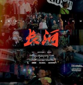 GAI/大傻/Bridge《长河》说唱音乐精选-网盘下载-江城亦梦
