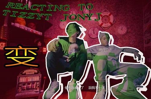 Tizzy T/Jony J《变》说唱音乐精选-网盘下载-江城亦梦