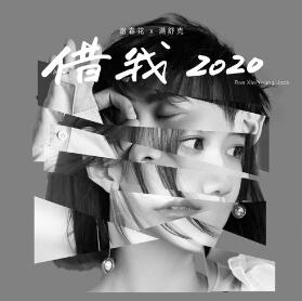 谢春花/满舒克《借我 2020》高品质音乐mp3-百度网盘下载-江城亦梦