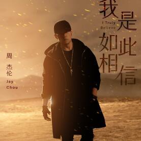周杰伦2019全新单曲《我是如此相信》高品质音乐mp3-歌词-百度网盘下载-江城亦梦