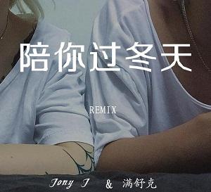 Jony J/满舒克《陪你过冬天》说唱音乐精选-网盘下载-江城亦梦
