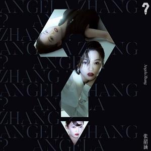 张韶涵《?》音乐专辑-百度网盘下载-江城亦梦