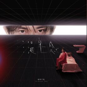 易烊千玺《温差感》全新音乐专辑-百度网盘下载-江城亦梦