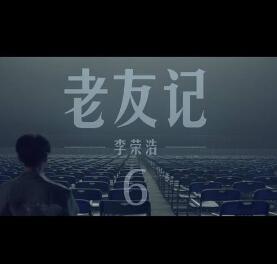 李荣浩《老友记》高品质音乐mp3-百度网盘下载-江城亦梦