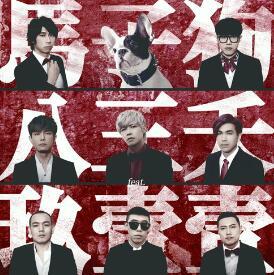 八三夭乐团《马子狗》高品质音乐mp3-百度网盘下载-江城亦梦