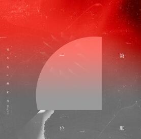 吴亦凡/杨和苏《第一顺位》说唱音乐精选-网盘下载-江城亦梦