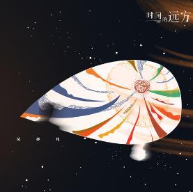 吴亦凡《时间的远方》高品质音乐mp3-百度网盘下载-江城亦梦