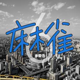 李荣浩《麻雀》高品质音乐mp3-百度网盘下载-江城亦梦
