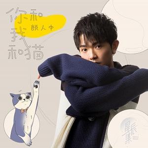 颜人中《你和我和猫》高品质音乐mp3-百度网盘下载-江城亦梦