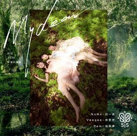 sis《My Dear》高品质音乐mp3-百度网盘下载-江城亦梦
