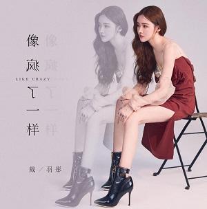 戴羽彤《像疯了一样》高品质音乐mp3-百度网盘下载-江城亦梦