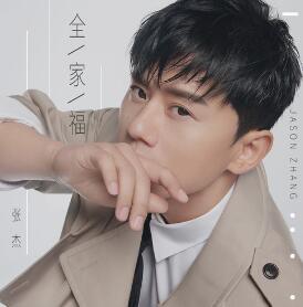 张杰《全家福》高品质音乐mp3-百度网盘下载-江城亦梦