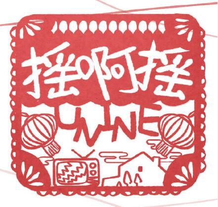 UNINE《摇啊摇》高品质音乐mp3-百度网盘下载-江城亦梦