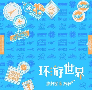 Tizzy T/旅行团乐队《环游世界》高品质音乐mp3-百度网盘下载-江城亦梦