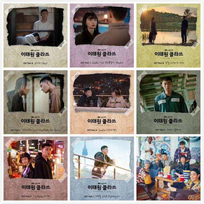 《梨泰院Class OST》『原声带Part1-Part12』-音乐专辑mp3-百度云网盘下载-江城亦梦