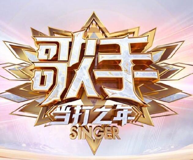 2020《歌手·当打之年》[第1-12期][音乐竞技节目歌单mp3合辑]百度云网盘下载-江城亦梦