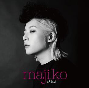 majiko《エスカルゴ(蜗牛)》高品质音乐mp3-百度网盘下载-江城亦梦