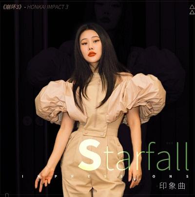 袁娅维《Starfall》高品质音乐mp3-百度网盘下载-江城亦梦