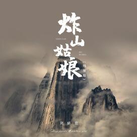 刘妍菲《炸山姑娘(抖音版)》高品质音乐mp3-百度网盘下载-江城亦梦