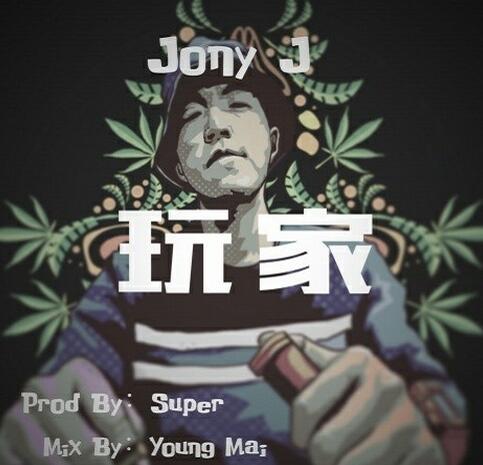 Jony J《玩家》说唱音乐专辑精选-网盘下载-江城亦梦